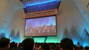 公益社団法人日本青年会議所2018年度京都会議