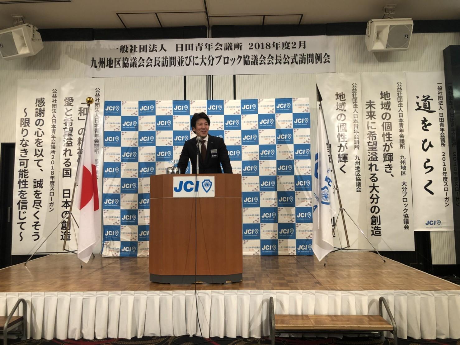 2月 九州地区協議会会長訪問並びに大分ブロック協議会会長公式訪問例会
