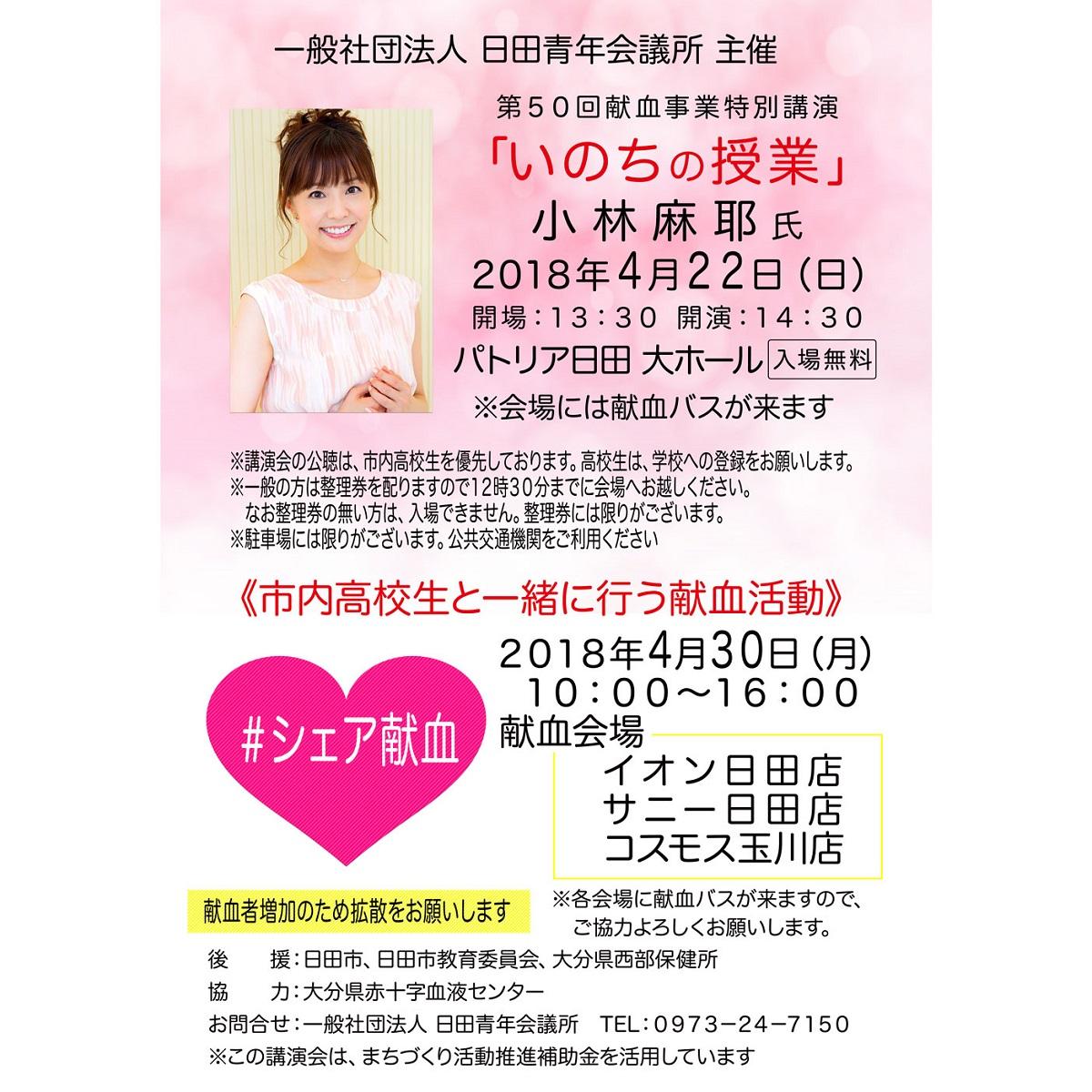 4月22日「いのちの授業」パトリア日田