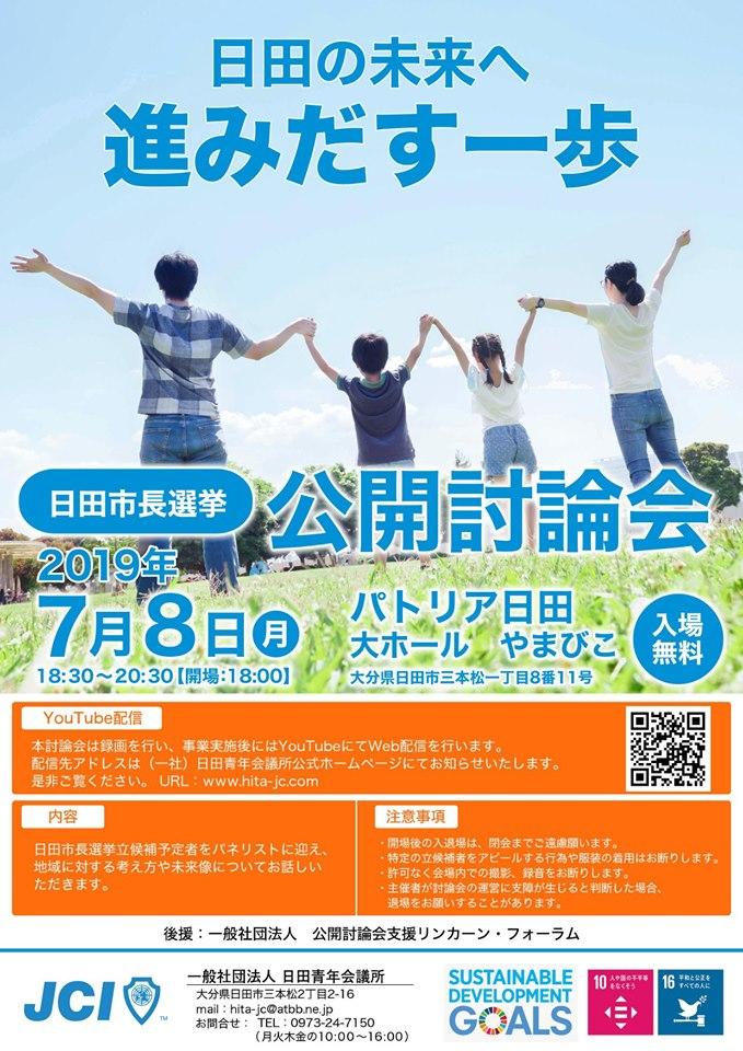 日田市長選挙公開討論会 ~日田の未来へ進みだす一歩~開催のお知らせ