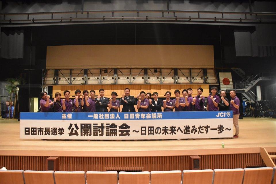 日田市長選挙公開討論会 ~日田の未来へ進みだす一歩~の御礼