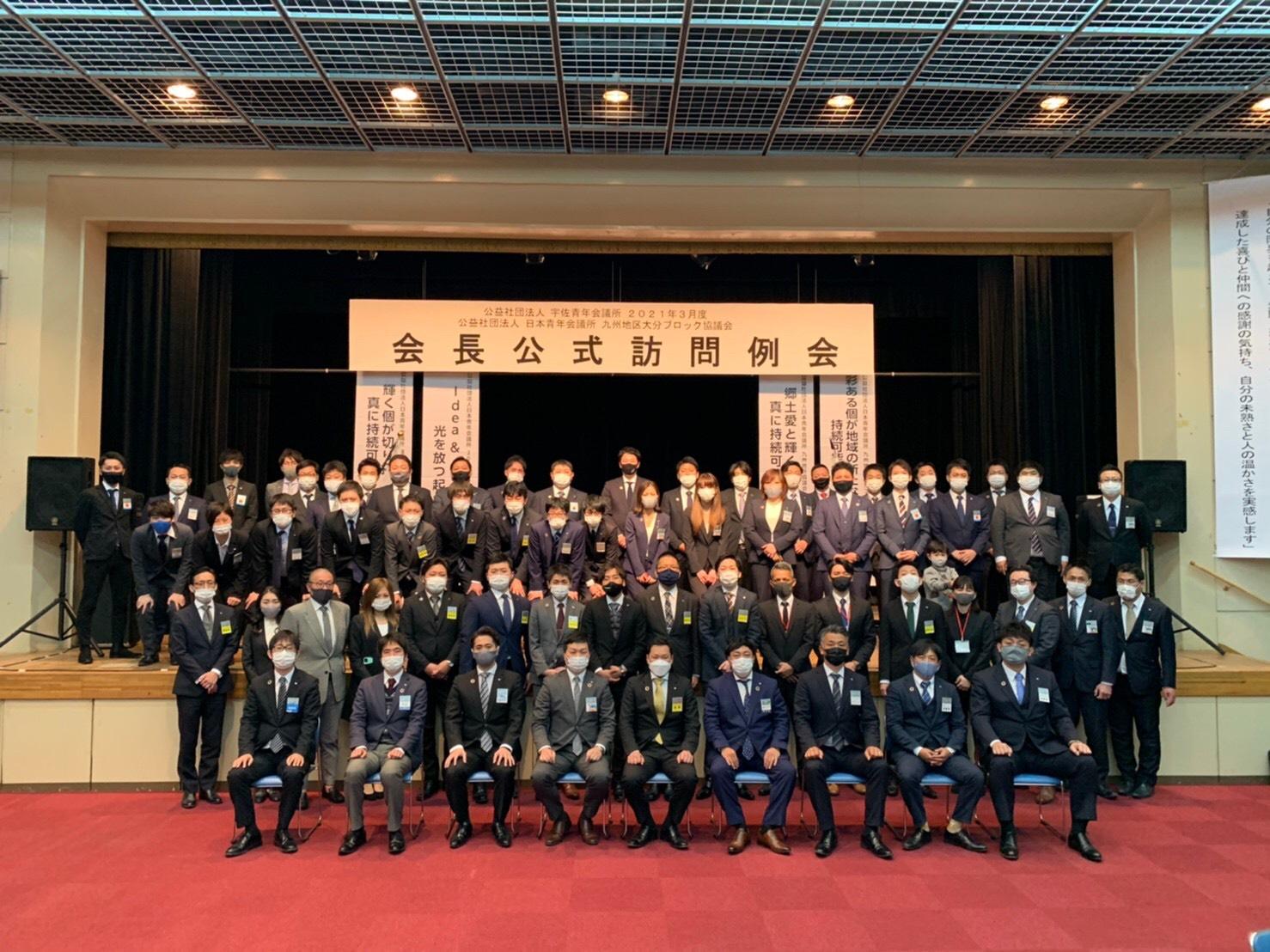 宇佐青年会議所3月度ブロック会長公式訪問例会