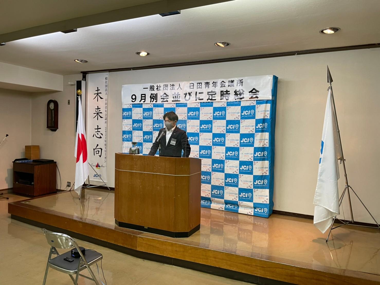 9月例会並びに定時総会 開催!